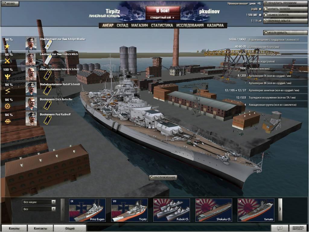 Ocho Videojuegos De Tematica Maritima Revista Ingenieria Naval